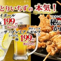 水炊き・焼鳥 とりいちず 酒場町田中央通り店の写真