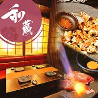 完全個室と肉炙り寿司 和蔵 大宮西口駅前店の写真