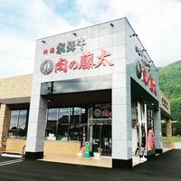 藤太精肉本店の写真