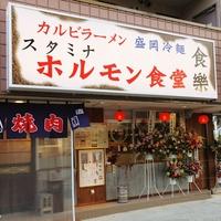 スタミナホルモン食堂 食樂 長町店の写真