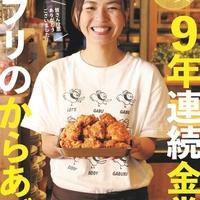 がブリチキン。新潟駅前店の写真