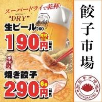 餃子市場早稲田店の写真