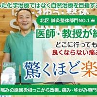 はり・きゅう・整体 SONOKAの写真