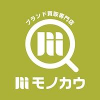 ブランド買取専門店 モノカウ 石岡営業所の写真