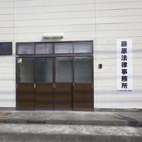 藤原法律事務所の写真
