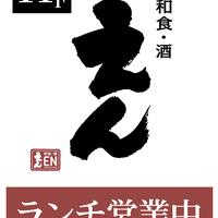 和食・酒 えん 渋谷の写真