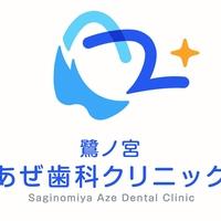 鷺ノ宮あぜ歯科クリニックの写真