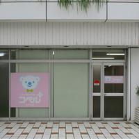 児童発達支援スクール コペルプラス 坂戸教室の写真