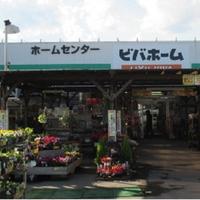 ビバホーム 水海道店の写真