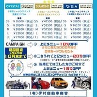 有限会社 伊村自動車商会の写真