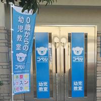 幼児教室コペル 江戸川橋教室の写真