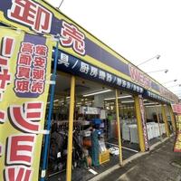 リサイクルショップ/リユースWEST 福岡有田店の写真