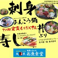 大洗 お魚食堂の写真