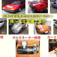 株式会社富士電機工業所の写真