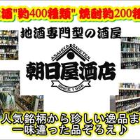 有限会社 朝日屋酒店の写真