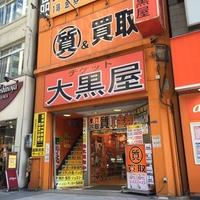 大黒屋 東京駅前店の写真
