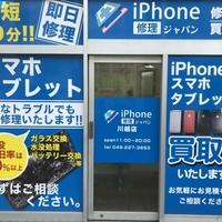 iPhone修理ジャパン川越店の写真