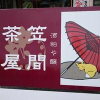 笠間茶屋の写真