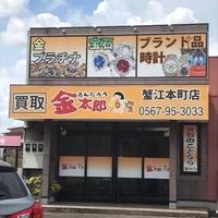 買取 金太郎 蟹江本町店の写真