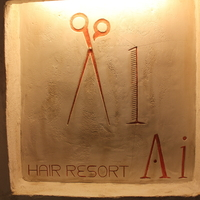 hair resort Ai  高田馬場店の写真