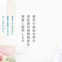 江川内科消化器科医院の写真