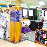 ほけんの110番 アピタ富山東店の写真