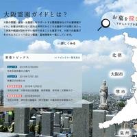 大阪霊園ガイドの写真