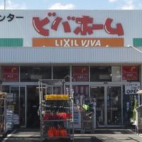 ビバホーム 大井町店の写真