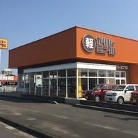 ガリバーミニクル宮崎北バイパス店の写真
