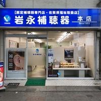 岩永補聴器佐賀本店の写真