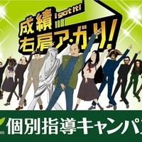 個別指導キャンパス 高田市駅校の写真