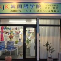 KJK韓国語学院 勝田台校の写真