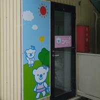 児童発達支援スクール コペルプラス 石狩教室の写真