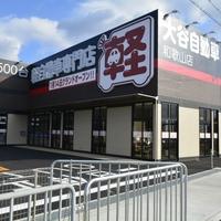 大谷自動車株式会社 和歌山店の写真