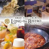 ロンフービストロ LECT広島の写真