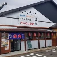 スタミナホルモン食堂 食樂 八乙女店の写真