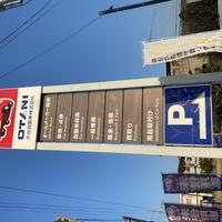 大谷自動車株式会社 大阪本店の写真