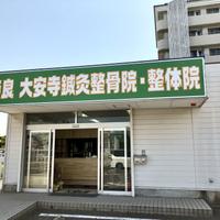 奈良 大安寺鍼灸整骨院・整体院の写真