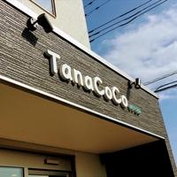 タナココ漢方薬局・鍼灸接骨院・よもぎ蒸しサロン&カフェの写真
