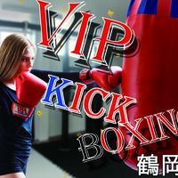 鶴岡VIPキックボクシングスポーツ24の写真