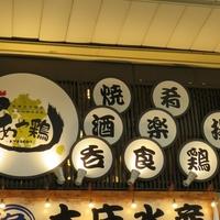 あや鶏 佐世保上京町店の写真