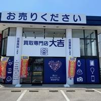買取専門店 大吉 岡崎店の写真