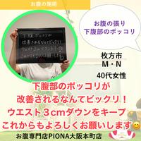 お腹専門店PIONA 大阪本町店の写真