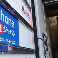 iPhone修理ジャパン渋谷店の写真