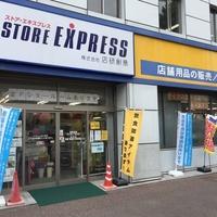 ストア・エキスプレス福岡店の写真