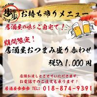 居酒屋歩歩歩(さんぽ)の写真