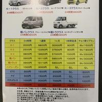 がじゅまるレンタカー東神戸店の写真