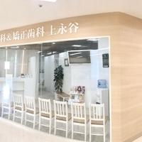 ALBA歯科&矯正歯科 上永谷の写真