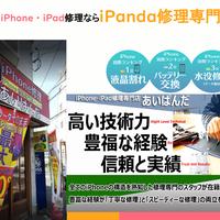 iPhone・iPad修理ならiPanda若久店の写真