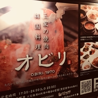 玉家の焼肉・韓国料理 オビリの写真
